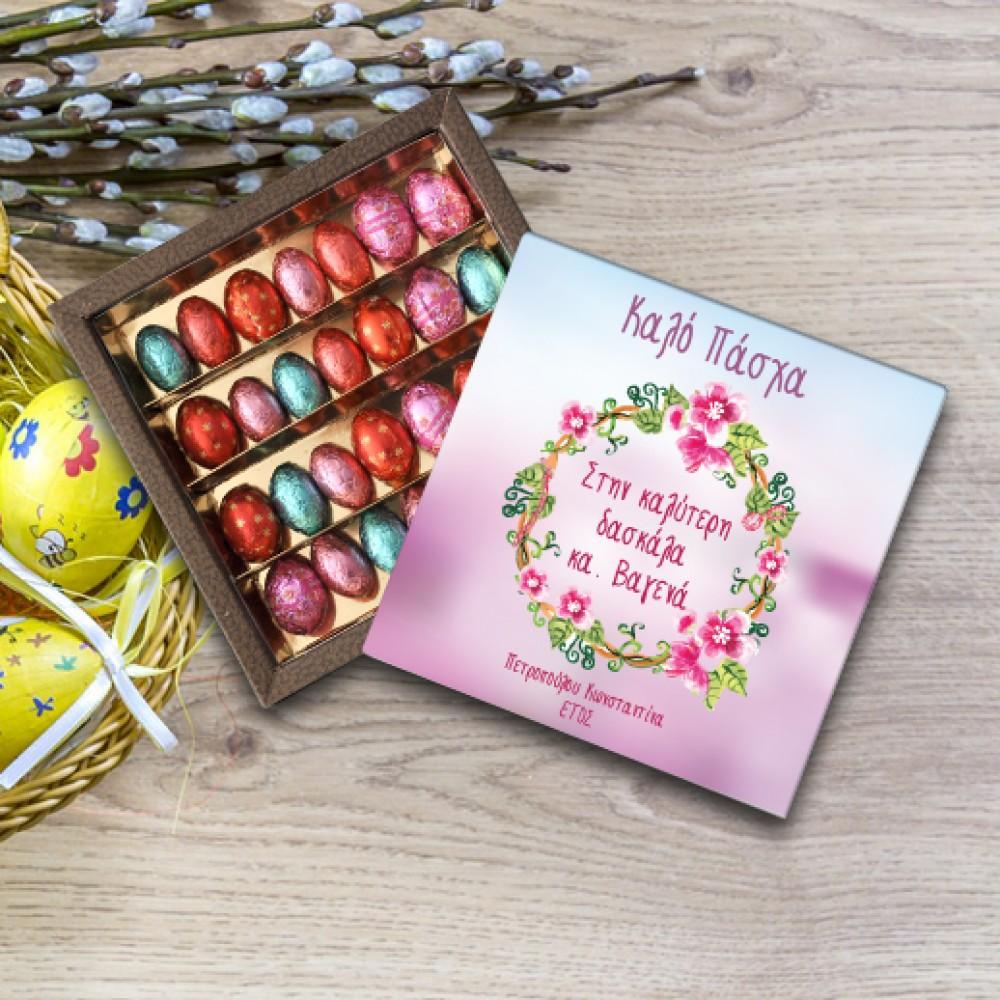 Πασχαλινό Δώρο Κουτί με Σοκολατένια Αυγουλάκια, με Ονόματα