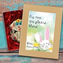 Familyandfriends.gr-photo-prosopopoihmeno-sokolatenio-avgo-se-koyti-dwro-gia-pasxa---GiaTinPioGlykiaNona---THUMB1-250x250