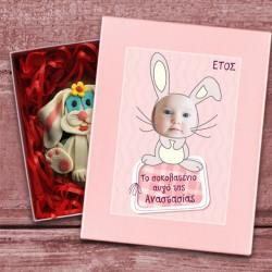 Familyandfriends.gr-photo-prosopopoihmeno-sokolatenio-avgo-se-koyti-dwro-gia-pasxa---Avgo-Photo-Bunny-Koritsi---THUMB-250x250