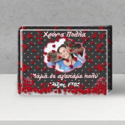 Familyandfriends.gr-Photo-Prosopopoihmeno-Kadro-me-kardies-dwro-gia-Mama---PhotoXroniaPolla-THUMB-250x250