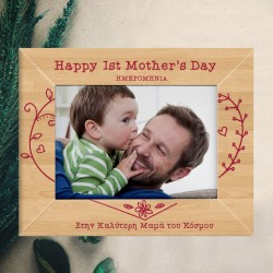 Δώρο για την Μαμά, Ξύλινη Κορνίζα, Στην Καλύτερη Μαμά του Κόσμου