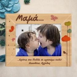 Δώρο Ξύλινη Κορνίζα για την Μαμά, Προσωποποιημένη για Χρόνια Πολλά