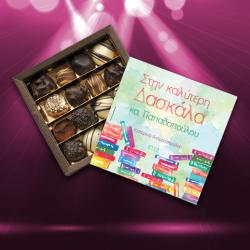 Προσωποποιημένo Δώρο για Δασκάλα, Κουτί με Σοκολατάκια, Όνομα