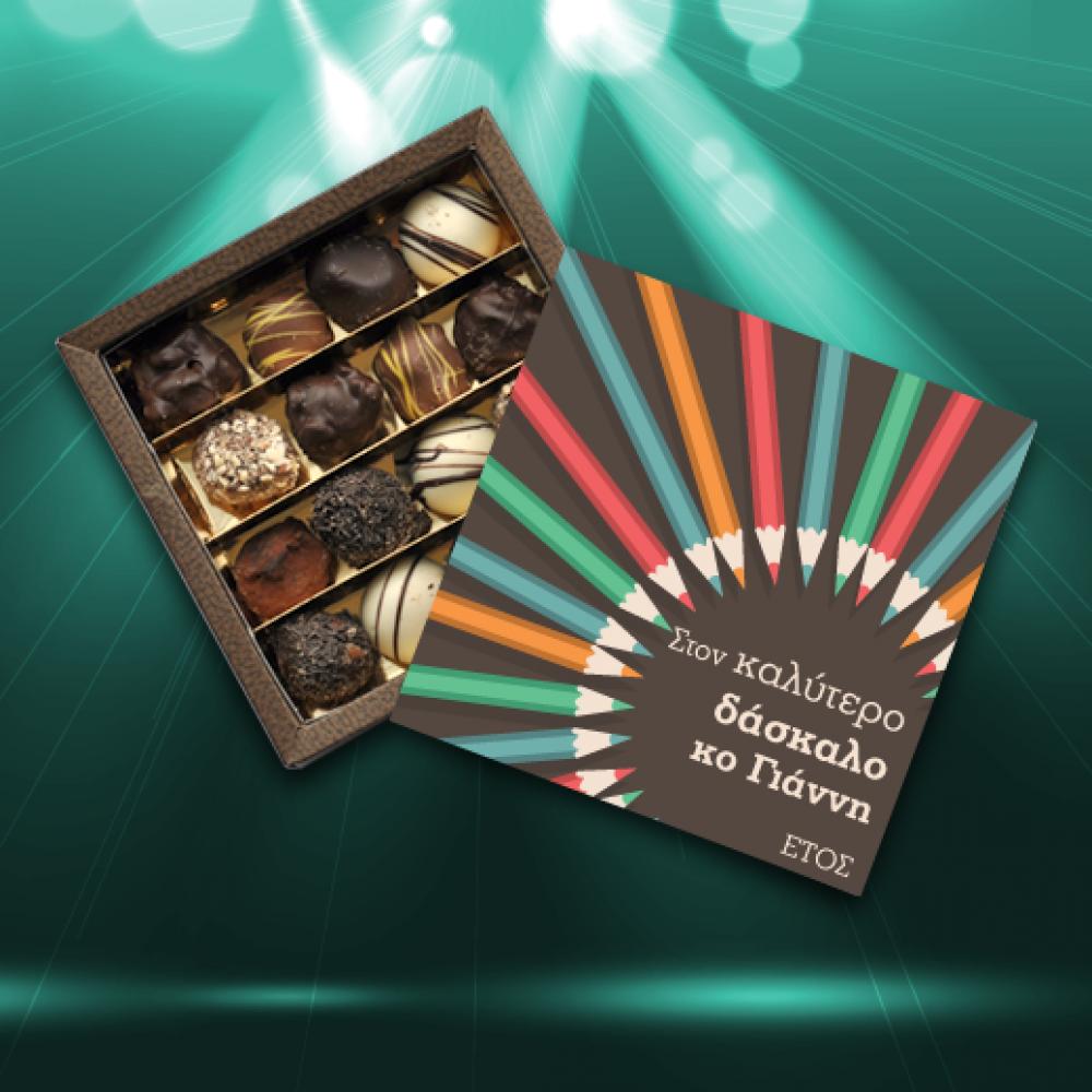 Δώρο για Δάσκαλο, Κουτί Προσωποποιημένo με Σοκολατάκια με Μολύβια