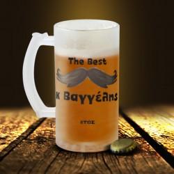 Προσωποποιημενο Δώρο Ποτήρι Μπύρας, The Best με Όνομα