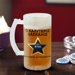Ποτήρι Μπύρας με Χερούλι Προσωποποιημένο, με Αφιέρωση, Όνομα, Έτος