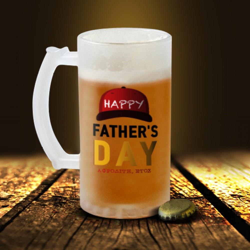 Ποτήρι Μπύρας Γυάλινο για Γιορτή Πατέρα με Όνομα, Έτος