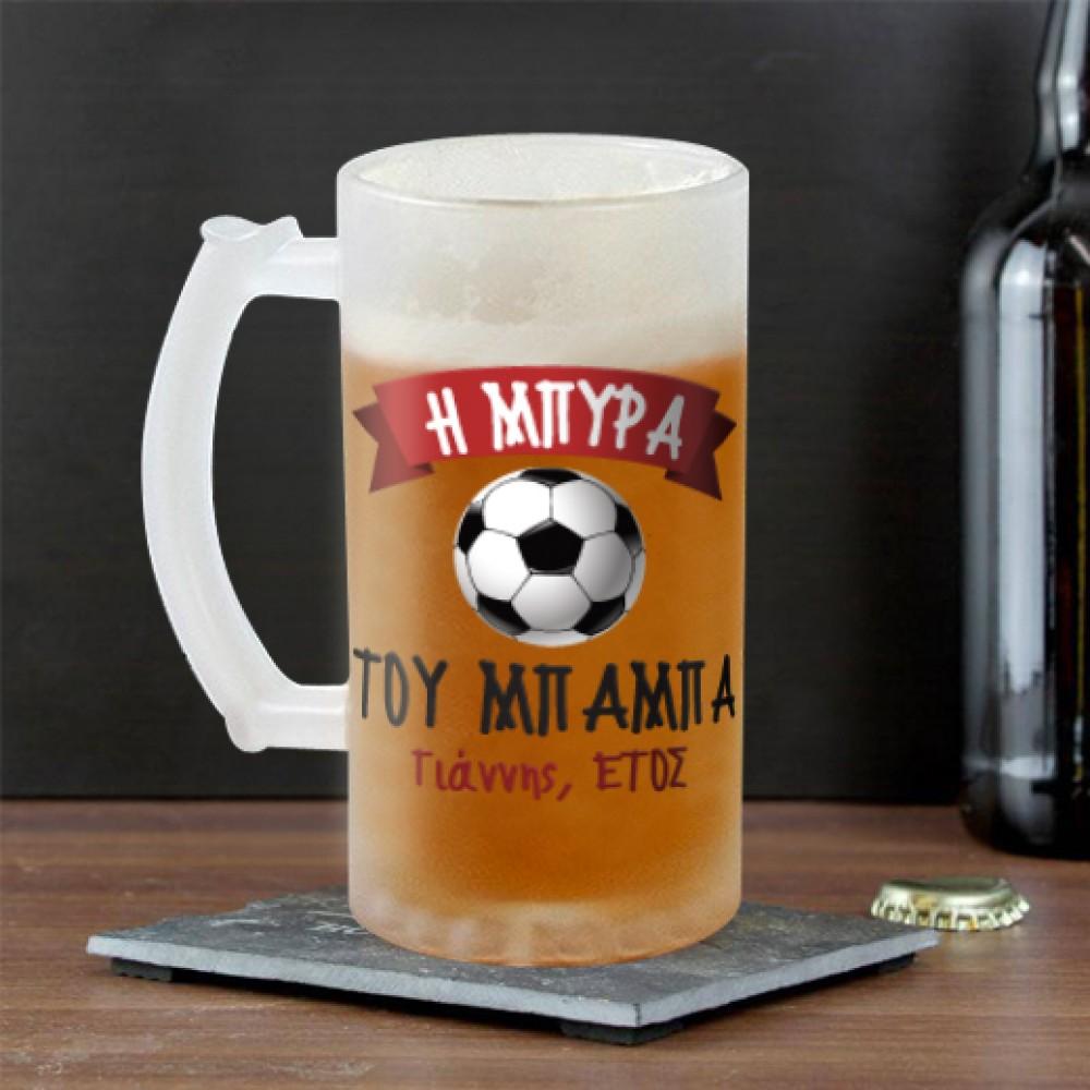Ποτήρι Μπύρας με μπάλα, Προσωποποιημενο Δώρο με Όνομα