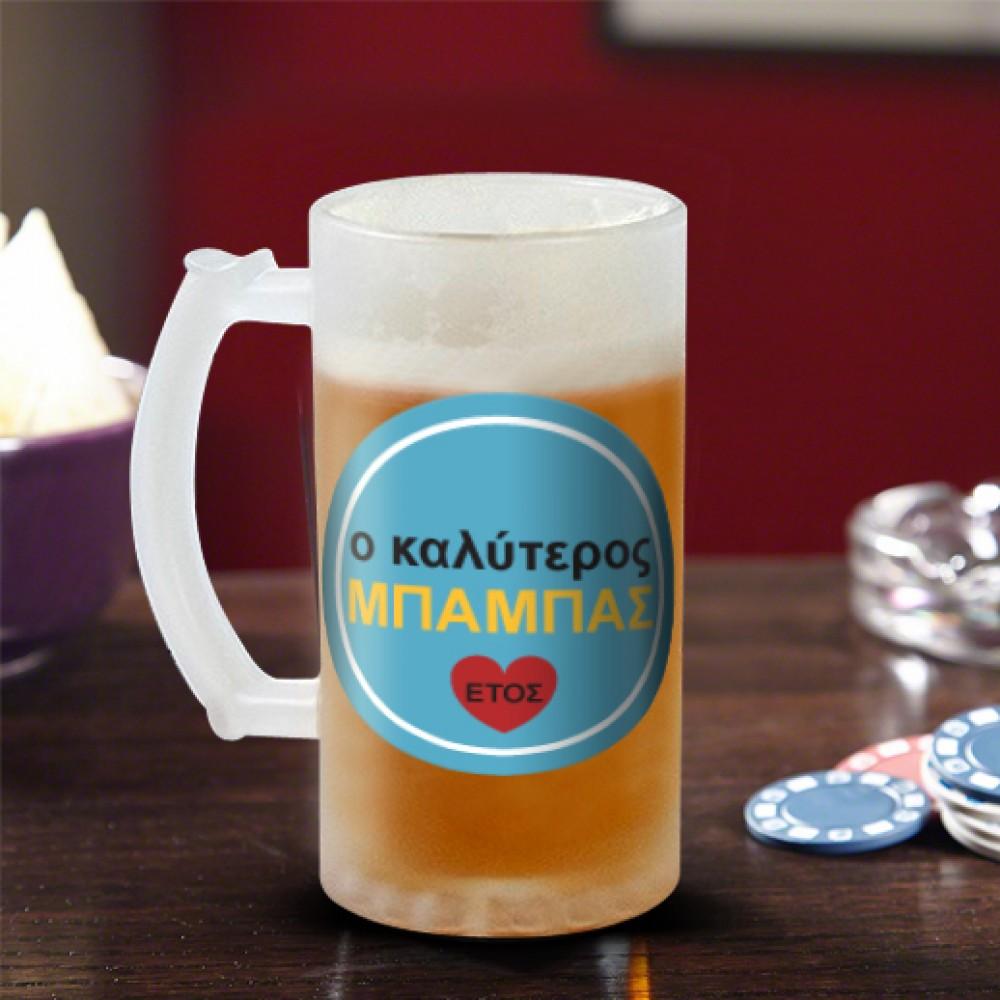 Δώρο Ποτήρι Μπύρας, ο Καλύτερος… Προσωποποιημενο με έτος