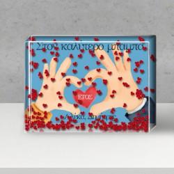 Χέρια με Καρδιά σε Προσωποποιημένη Κορνίζα με αιωρούμενες καρδούλες