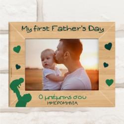 My first Father's Day, Ξύλινη Κορνίζα Προσωποποιημένη με Ημερομηνία