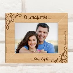 Familyandfriends.gr-Photo-Prosopopoihmeno-korniza-Xylini-dwro-gia-Mpampa---OmpampasKaiEgo-THUMB-250x250