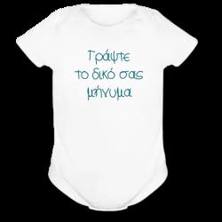 Familyandfriends.gr-Photo-Prosopopoihmeno-FORMAKI-DIKOTOUS---Diko-sas-minima-THUMB-250x250