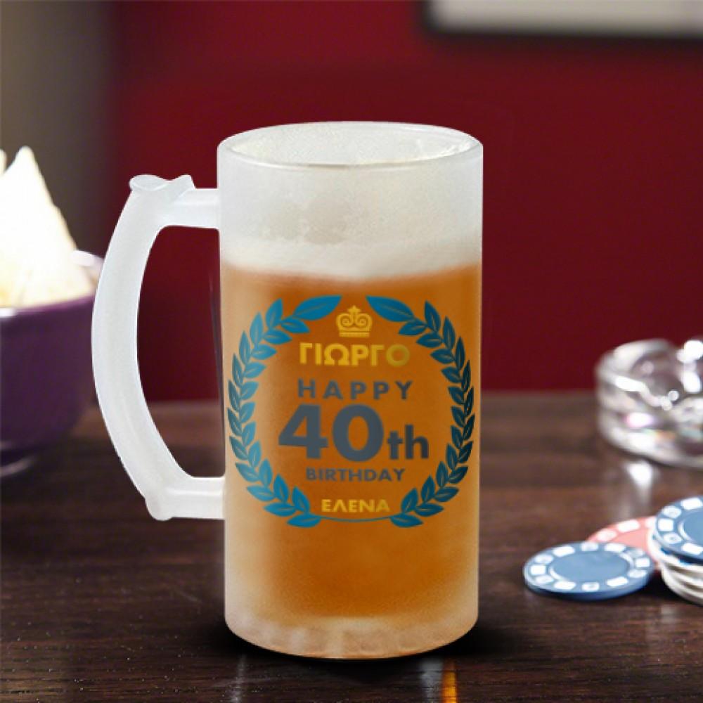 Happy Birthday Προσωποποιημενο Ποτήρι Μπύρας, με Ηλικία, Όνομα