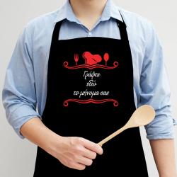 Προσωποποιημένη Ποδιά Κουζίνας, Μπάρμπεκιου με Δικό σας Μήνυμα