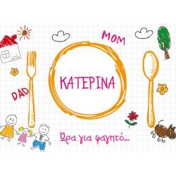 Σουπλά με Παιδική Ζωγραφιά και Όνομα