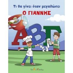 ti-tha-ginei-otan-megalvsei-o-prosopopoihmeno-paramythi-familyandfriends.gr_-250x250