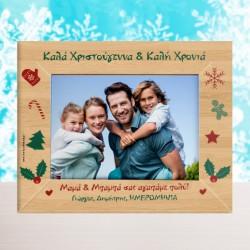 Familyandfriends.gr-Photo-Prosopopoihmeno-kadro-Xylino-dwro-gia-Xristougenna---DentrakiGki-THUMB2-250x250