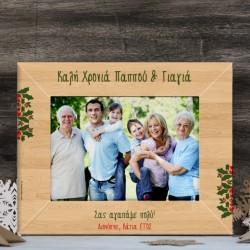 Familyandfriends.gr-Photo-Prosopopoihmeno-kadro-Xylino-dwro-gia-Xristougenna---Gki-THUMB-250x250