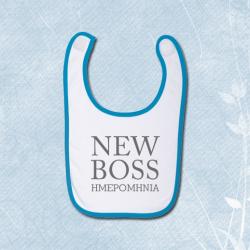 Σαλιάρα New Boss, Προσωποποιημένη με ημερομηνία γέννησης για αγοράκι
