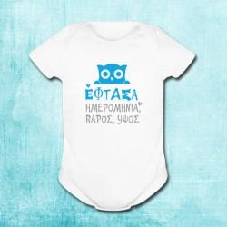 """Φορμάκι """"Έφτασα"""" με στοιχεία γέννησης, για νεογέννητα αγοράκια"""