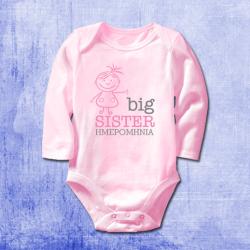 Φορμάκι Μακρυμάνικο Big Sister, Προσωποποιημένο για κοριτσάκι