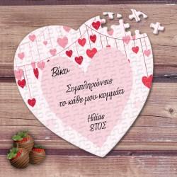 Familyandfriends.gr-Photo-Prosopopoihmeno-puzzle-kardia-dwro-gia-erotevmenous---KardoulesKeimeno-THUMB-250x250