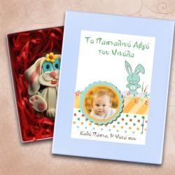 Familyandfriends.gr-photo-prosopopoihmeno-sokolatenio-avgo-se-koyti-dwro-gia-pasxa---PasxalinoAvgoAgoriPhoto---THUMB-250x250