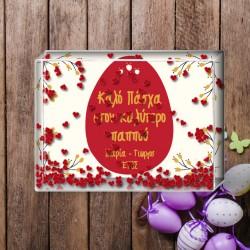 Δώρο Πάσχα με Ευχές, Κορνίζα με αιωρούμενες καρδούλες, Αβγό
