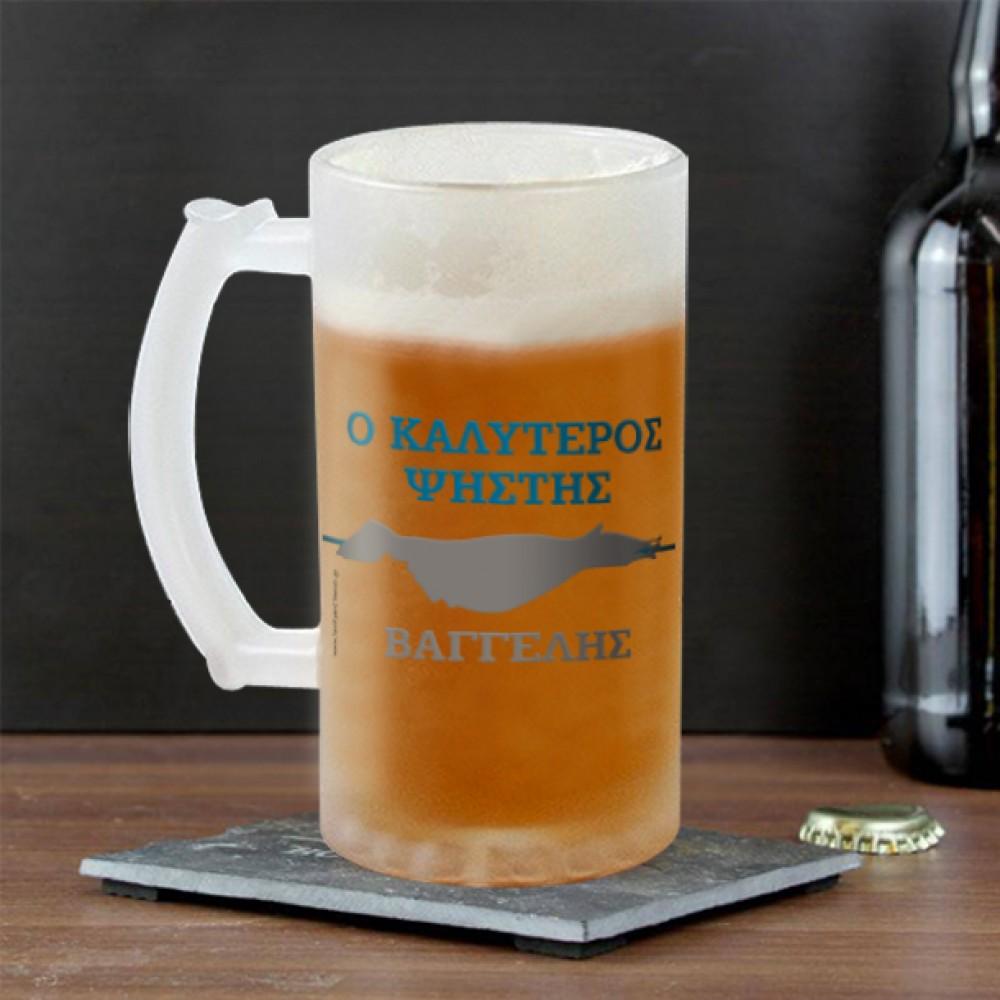 Πασχαλινό Ποτήρι Μπύρας Προσωποποιημένο, με Όνομα