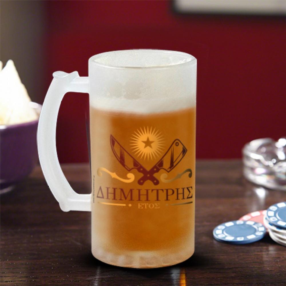 Ποτήρι Μπύρας για Ψήστες, Προσωποποιημένο με Όνομα, Έτος