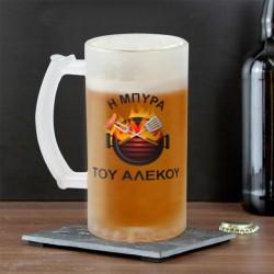 Ποτήρι Μπύρας Δώρο για άνδρες, Προσωποποιημένο με Όνομα