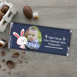 Σοκολάτα Δώρο Πάσχα με Φωτογραφία, Όνομα και Ευχές