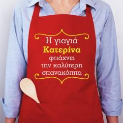 Προσωποποιημένη Ποδιά Κουζίνας, Όνομα Φτιάχνει την Καλύτερη …