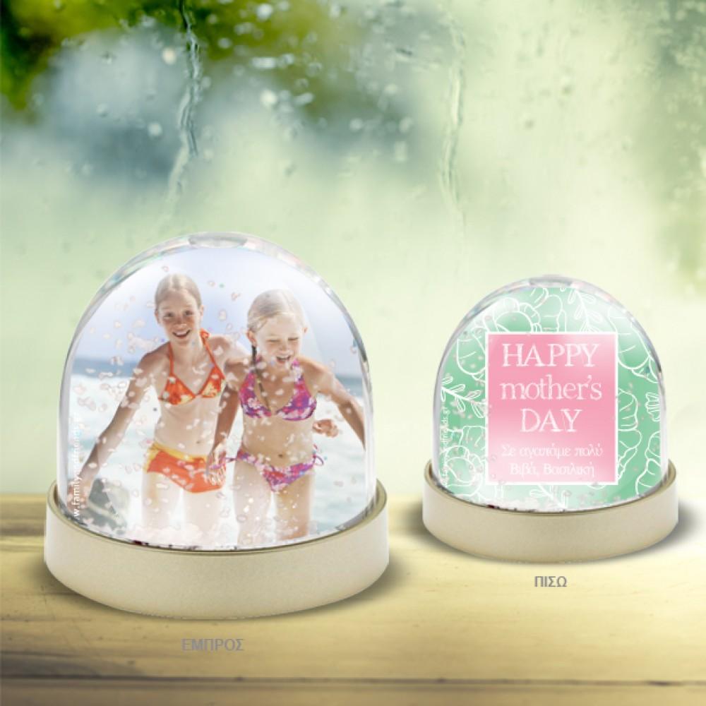 Χιονόμπαλα Προσωποποιημένο Δώρο για την Γιορτή της Μητέρας