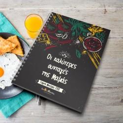 Τετράδιο για τις Καλύτερες Συνταγές της Μαμάς
