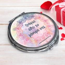 Καθρεφτάκι Τσάντας με δικό σας κείμενο Δώρο για Γυναίκες