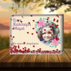 Familyandfriends.gr-Photo-Prosopopoihmeno-Kadro-me-kardies-dwro-gia-Mama---PhotoLouloudia-THUMB-250x250
