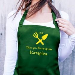 Familyandfriends.gr-Photo-Prosopopoihmeni-podia-prasinh-dwro-gia-mama-giagia-gynaika---OraGiaKhpourikh-THUMB-250x250
