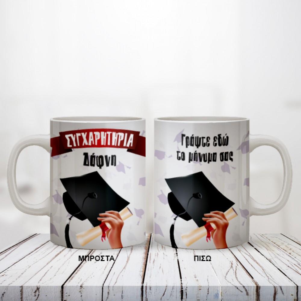 Familyandfriends.gr-Photo-Prosopopoihmeni-koupa-apofoithsh---KapeloApofoithshs-THUMB