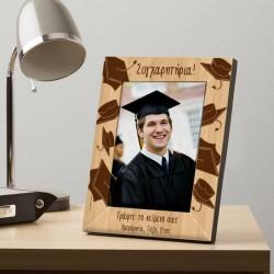 Δώρο για Αποφοίτηση, Ξύλινη Κορνίζα Προσωποποιημένη