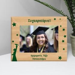 Συγχαρητήρια με Ξύλινη Κορνίζα Δώρο για Αποφοίτηση, Προσωποποιημένη