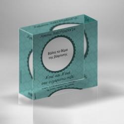 Δώρο Plexiglass με θέμα Βάπτισης, για Νονό – Νονά με Ευχές