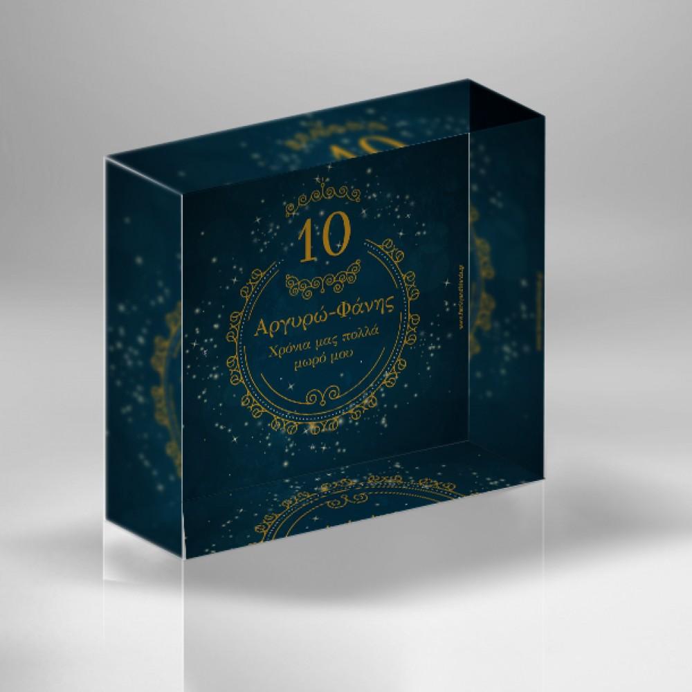 Plexiglass Διακοσμητικό για 10η Επέτειο ή όποια γιορτάζετε