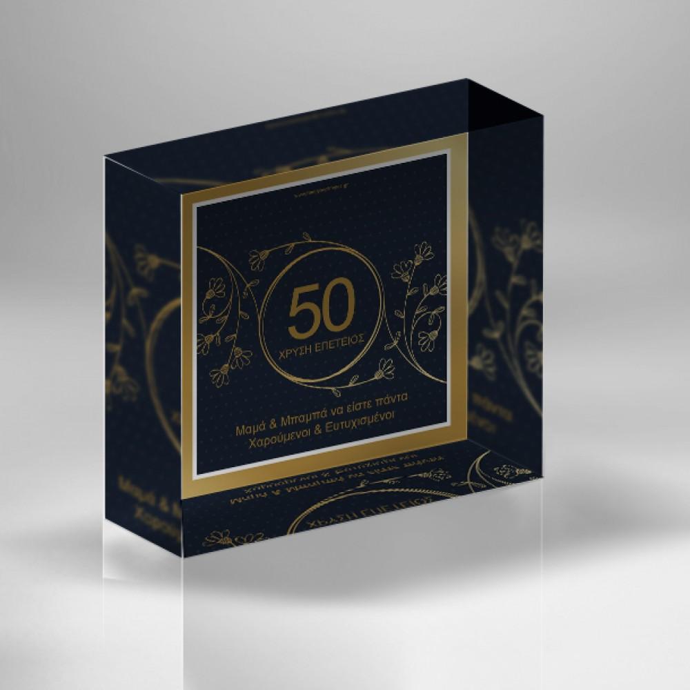 Plexiglass Δώρο για Χρυσή ή άλλη Επέτειο με Χρόνια, Ευχές