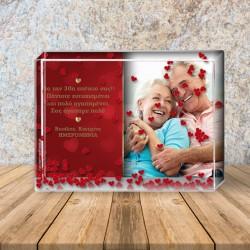 Δώρο για Επέτειο Γάμου, με Φωτογραφία, Ευχές Κορνίζα με Καρδιές