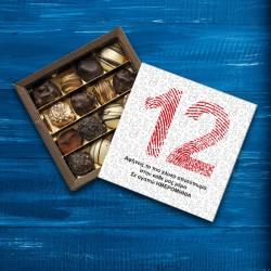 Χρόνια με Αποτύπωμα, σε Κουτί Σοκολατάκια με Ευχές για Επετείους