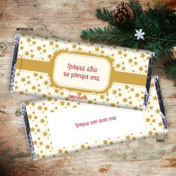 Σοκολάτα γιορτινή Προσωποποιημένη με Μήνυμα, Ευχές