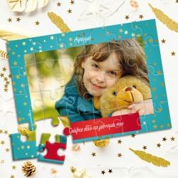 Familyandfriends.gr-Photo-Prosopopoihmeno-puzzle-dwro-gia-xristougenna-paidia---AsteriaPhoto-THUMB-250x250