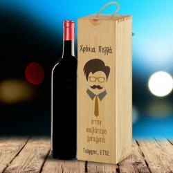 Ξύλινο Κουτί με Σκίτσο για Κρασί, Προσωποποιημένο με Ευχές
